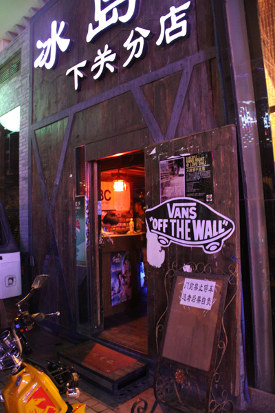 晚上,在冰岛酒吧进行vans night @ lovedali 的after party